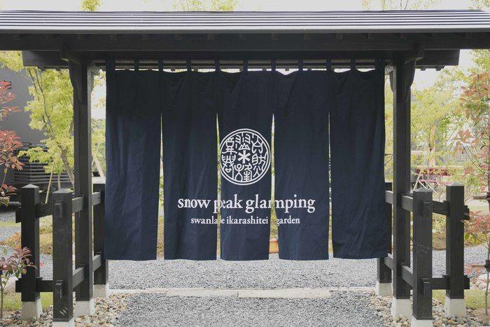 スノーピークグランピング施設の暖簾