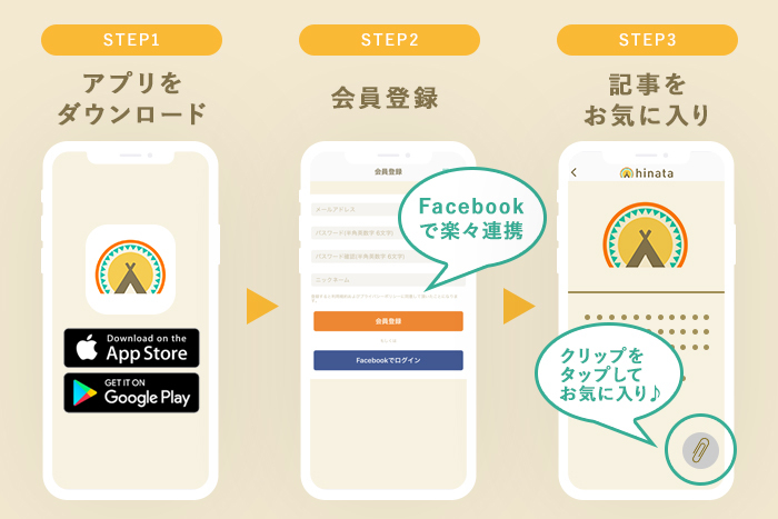 hinataアプリでのプレゼントキャンペーン応募方法