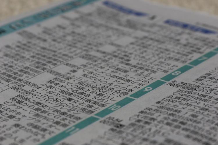 新聞のテレビ欄