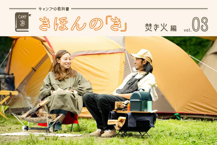 キャンプの教科書 きほんの「き」焚き火編