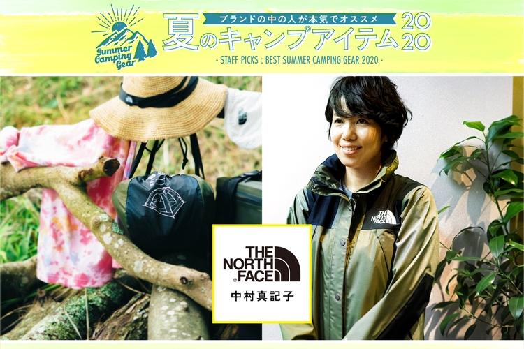 夏のキャンプアイテム2020【THE NORTH FACE編】