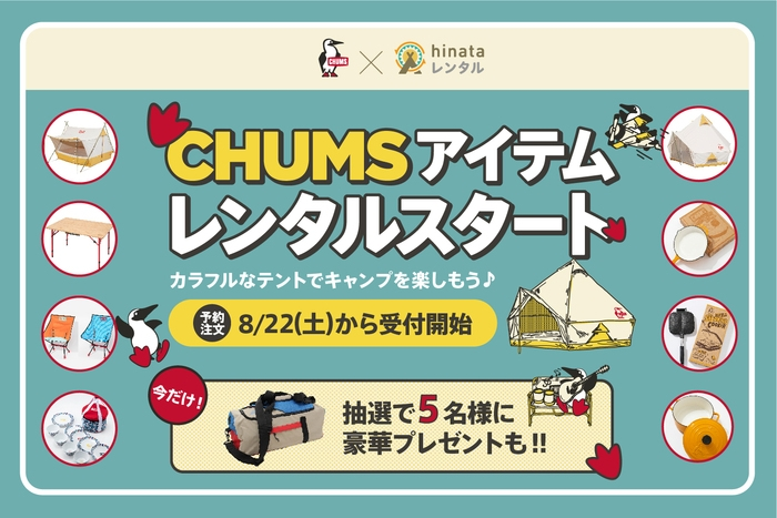 【プレゼントあり】hinataレンタルでチャムスの取り扱いがスタート!