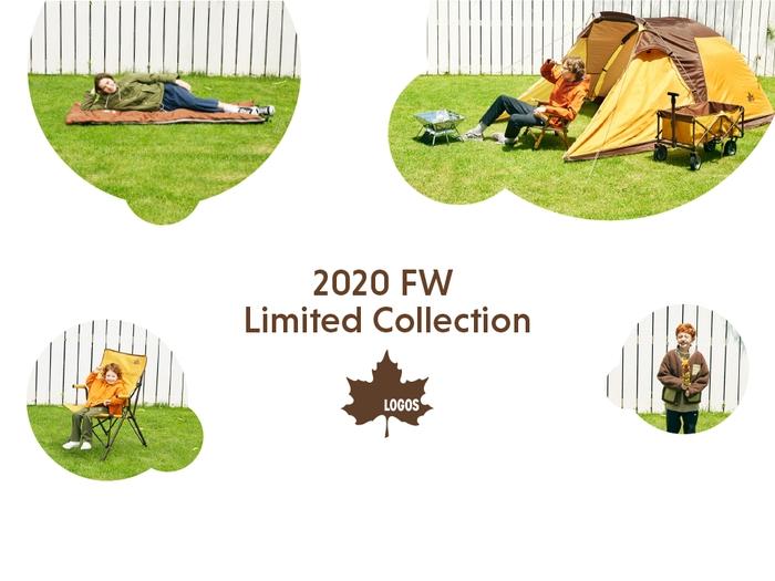 ロゴスの限定カラー「2020 LIMITED」シリーズが秀逸!9アイテムが秋冬キャンプで大活躍