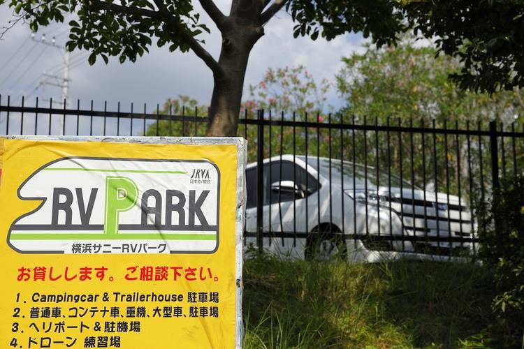 横浜サニーRVパークの看板