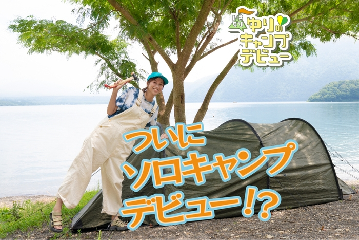 紺野ゆり、ついにソロキャンプデビュー