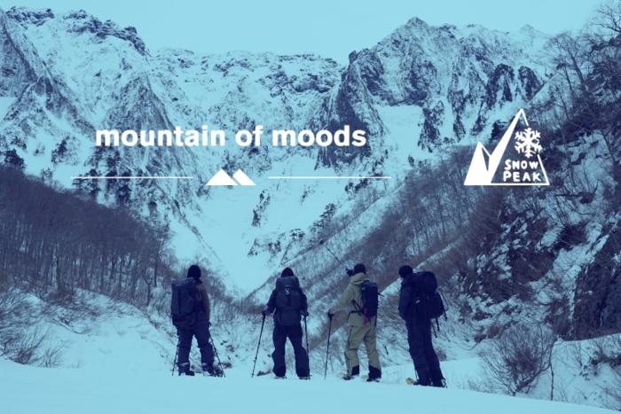 スノーピーク初のスノーアクティビティウェアが「mountain of moods」とのコラボで発売決定!