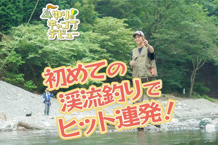 初めての渓流釣りでヒット連発!