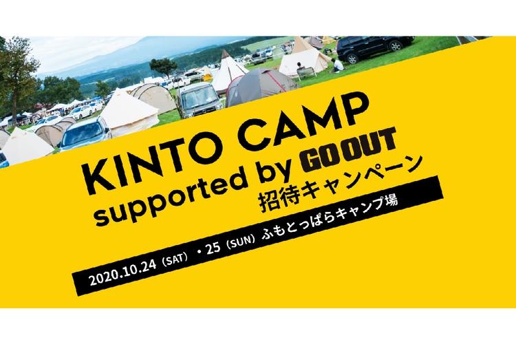 KINTO CAMPの招待キャンペーン