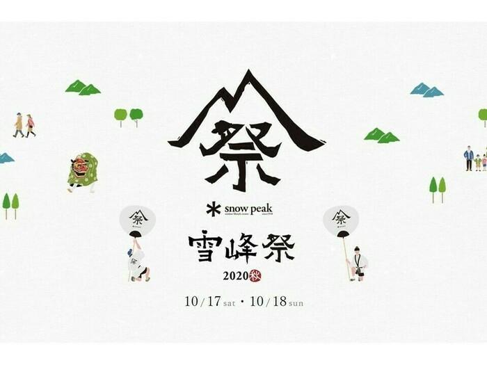 雪峰祭 2020秋