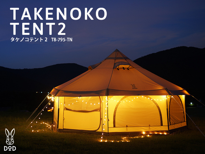 DODのキノコタケノコに新たな展開!人気テント「タケノコテント2」がリニューアル!