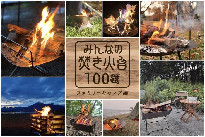 焚き火台100選ファニリーキャンプ編