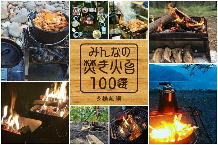 本格調理も楽しめる多機能焚き火台