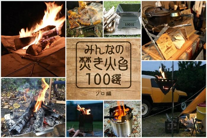 ソロキャンプにおすすめの焚き火台