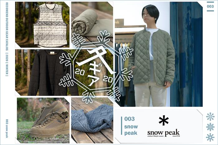 スノーピーク冬の2020