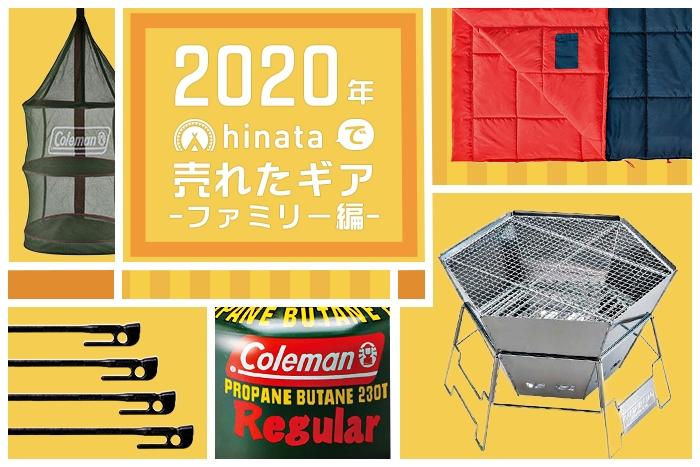 【ファミリーキャンプ編】2020年にhinata読者が購入したギアTOP10!