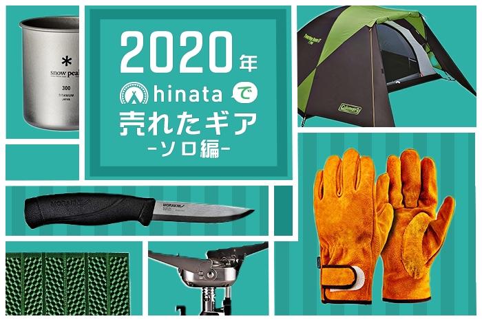 【ソロキャンプ編】2020年にhinata読者が購入したギアTOP10!