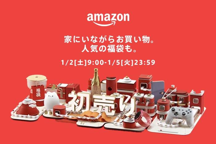 Amazon ニューイヤーセール