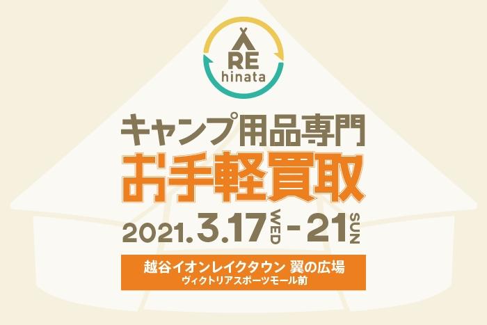 【3/17〜21実施・買取金額20%アップ!】シーズン到来目前!不要なキャンプ用品を売ってギアを一新しよう