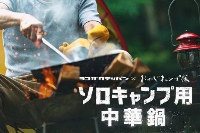 YouTubeドラマ「おやじキャンプ飯」が作った「中華鍋」の新文化。Makuakeで19日に追加発売!