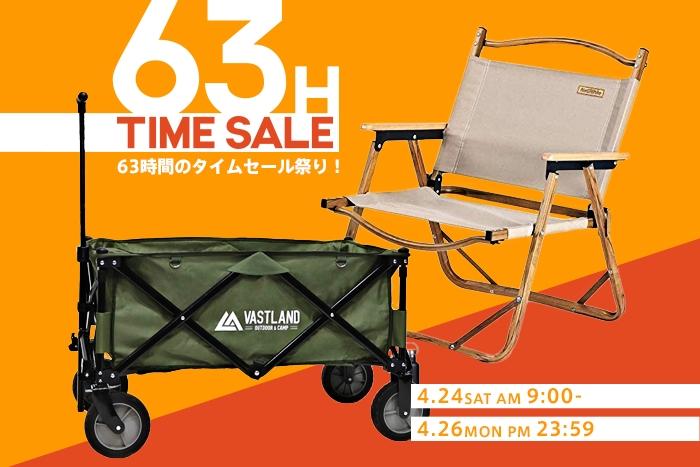 【Amazonタイムセール祭り】63時間限定のビックセールで、ゴールデンウィークに向けてキャンプの準備をしよう!