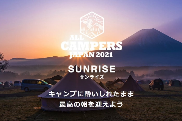 All Campers Japan 2021