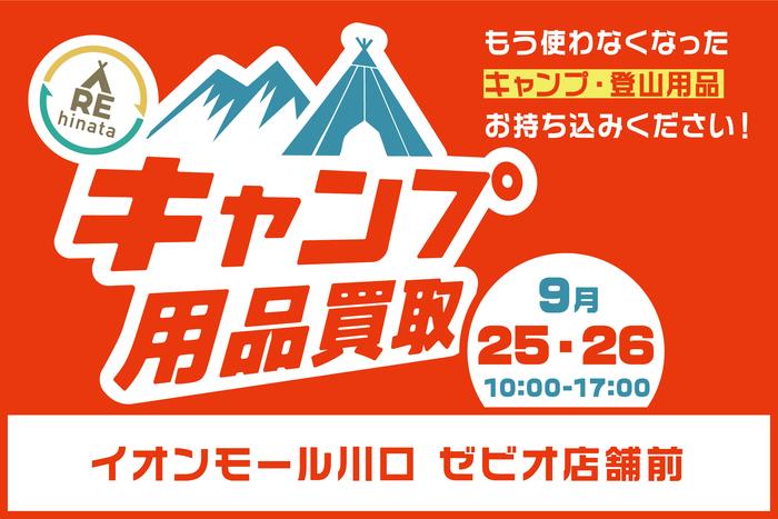 【9月25日(土)・26日(日)】イオンモール川口でキャンプ用品の買取イベント!使わなくなったテントしまっていませんか?