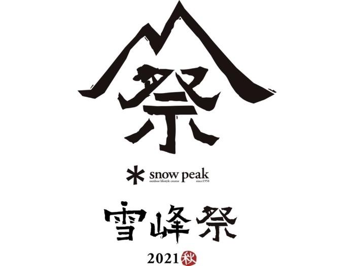 【10月16日(土)・17日(日)】「雪峰祭 2021秋」開催!グローストーブにこの限定色が出たら買うしかない!!