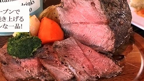 オーブンでこんがり焼かれたローストビーフ