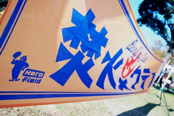 焚火クラブ@若洲キャンプ場の垂れ幕
