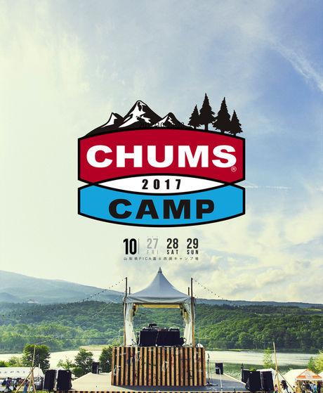 CHUMS CAMP 2017の広告ポスター