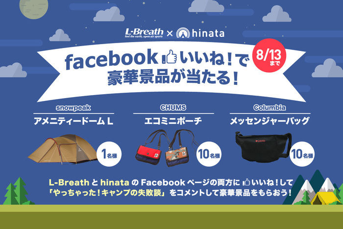 L-Breath×hinataのFacebookいいね!キャンペーンの広告