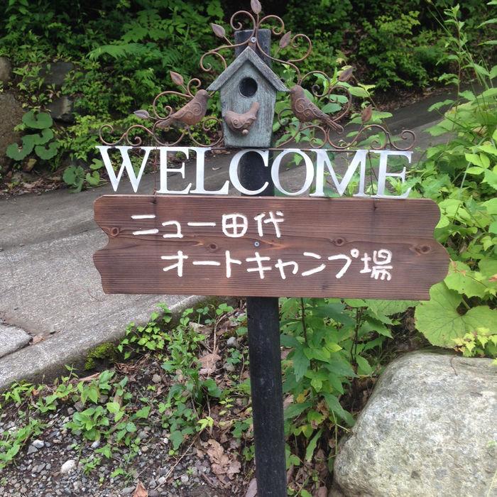 ニュー田代オートキャンプ場の看板