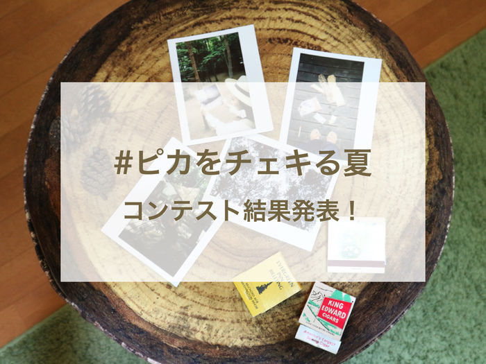 「#ピカをチェキる夏」フォトコンテスト結果発表