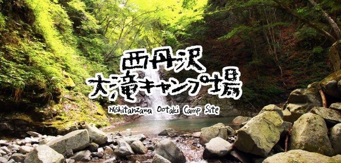 西丹沢大滝キャンプ場のサイト