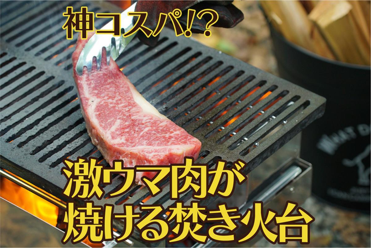 尾上製作所の焚き火台でステーキを焼きます