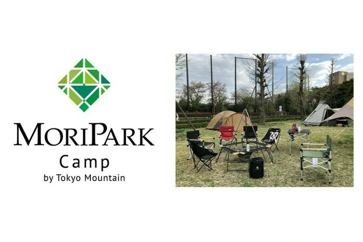 MORIPARK Camp by Tokyo Mountain