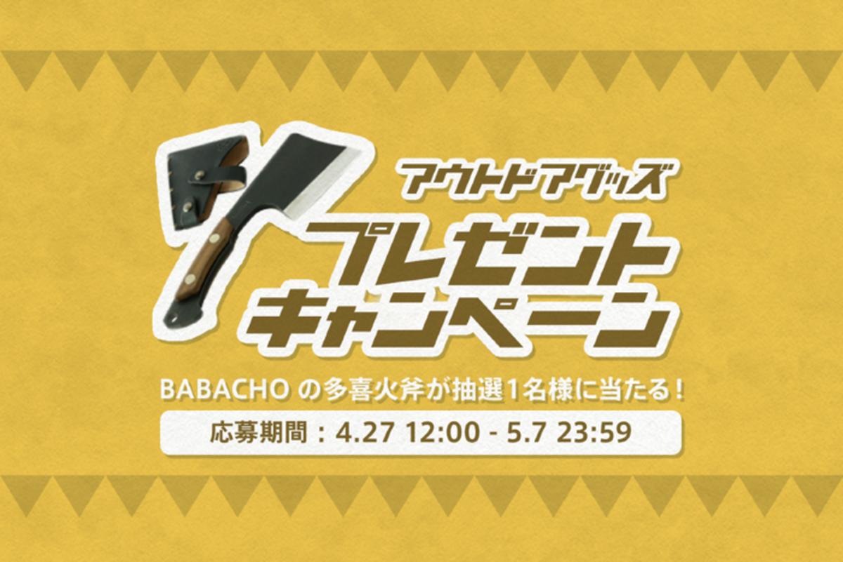 【プレゼント】大人気の焚き火専用オノ「多喜火斧」が当たるキャンペーンを実施!