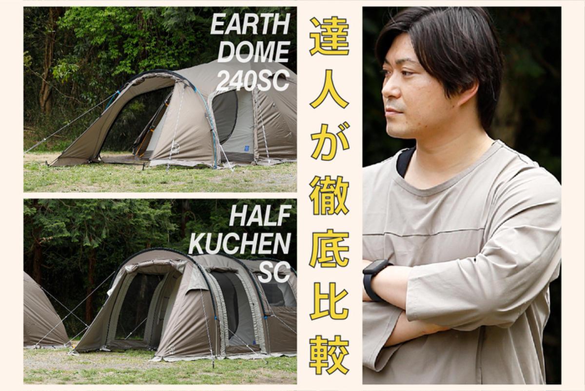 【徹底比較】よく似たテント、どこをどう見て、どう選ぶ?達人キャンパーに聞いたギア選びのコツ