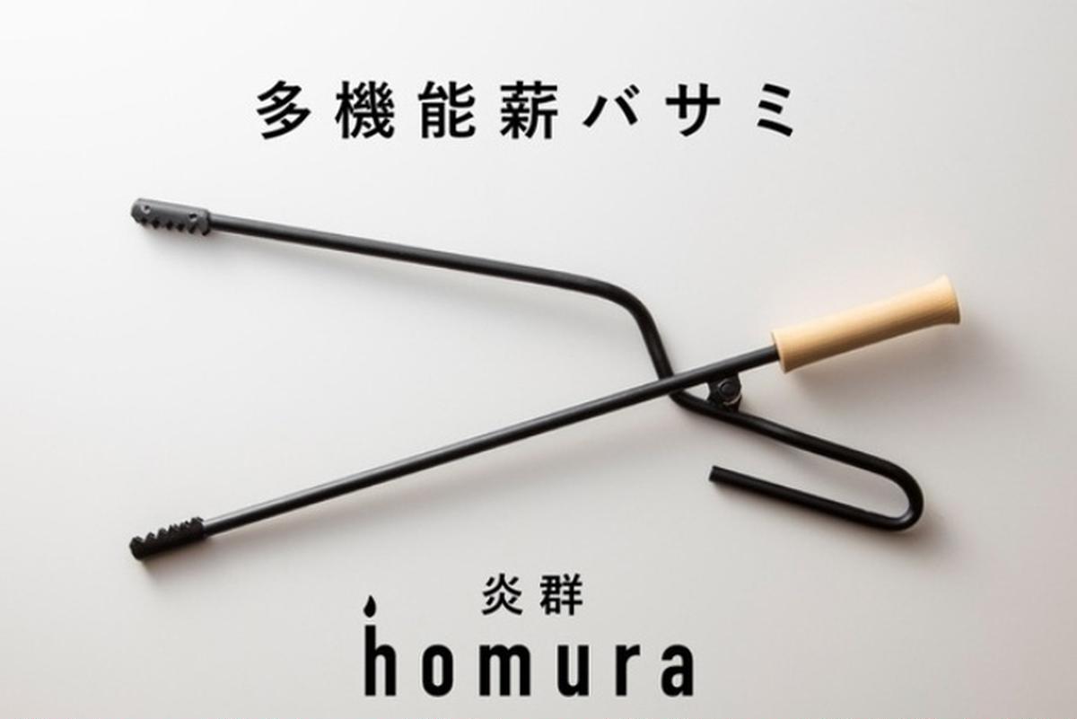 火吹き棒と火ばさみが合体!多機能な薪バサミ「炎群 homura」がMakuakeで販売!