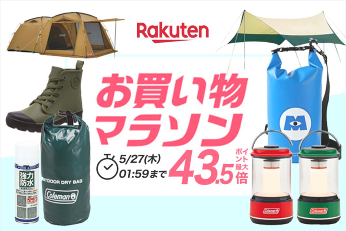 【ポイント最大43.5倍】楽天お買い物マラソンで、雨キャンプも楽しめる便利アイテムを手に入れよう!