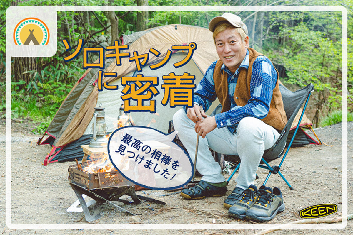 KEENファンのじゅんいちダビッドソンさんがhinata TVに初登場!話題のKEENシューズでソロキャンプ