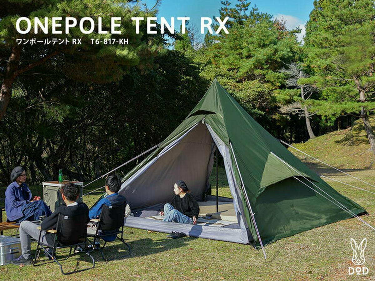 DODが提案するワンポールテントの究極の形!とにかくシンプルな「ワンポールテント RX」