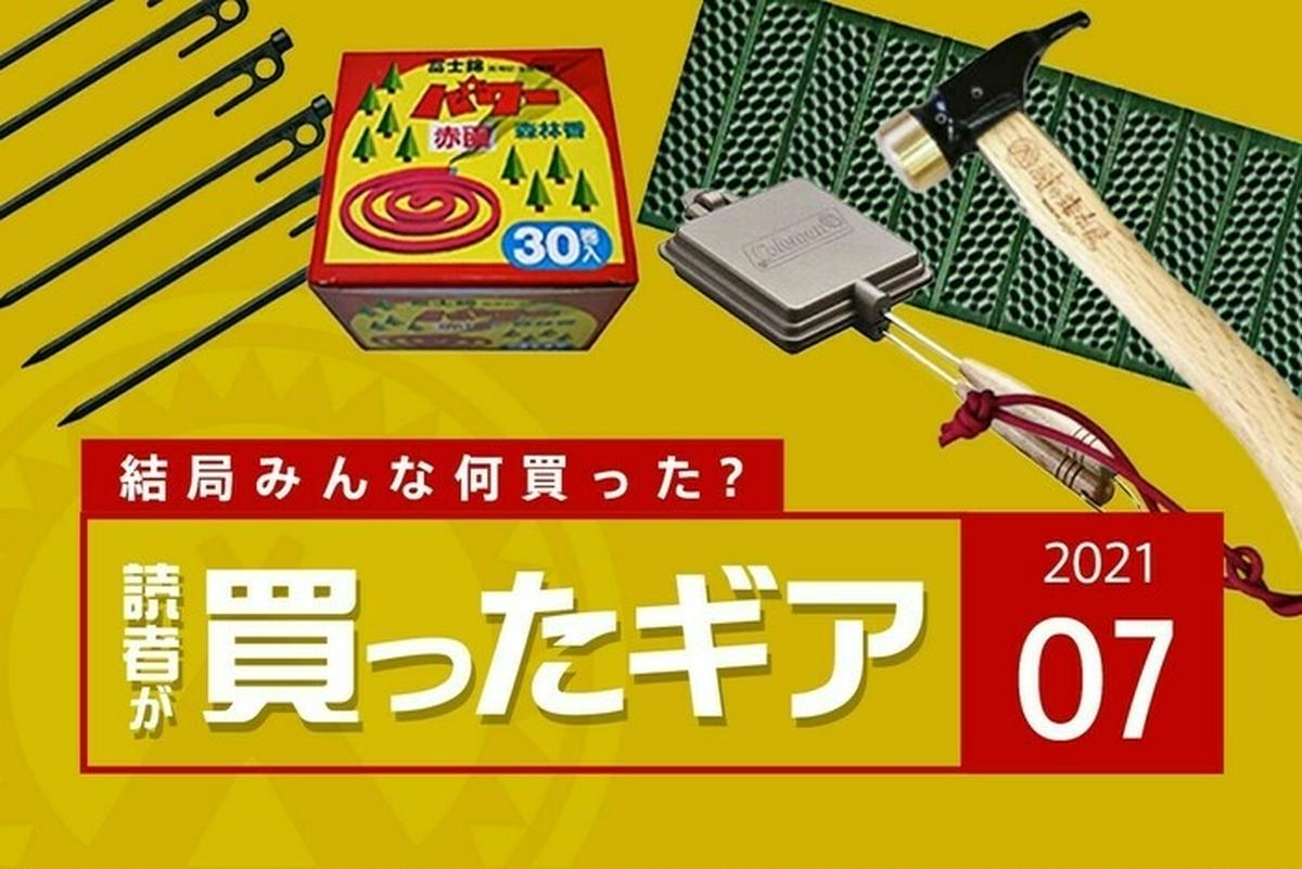 【2021年7月】hinata読者が買ったギアランキングTOP10!