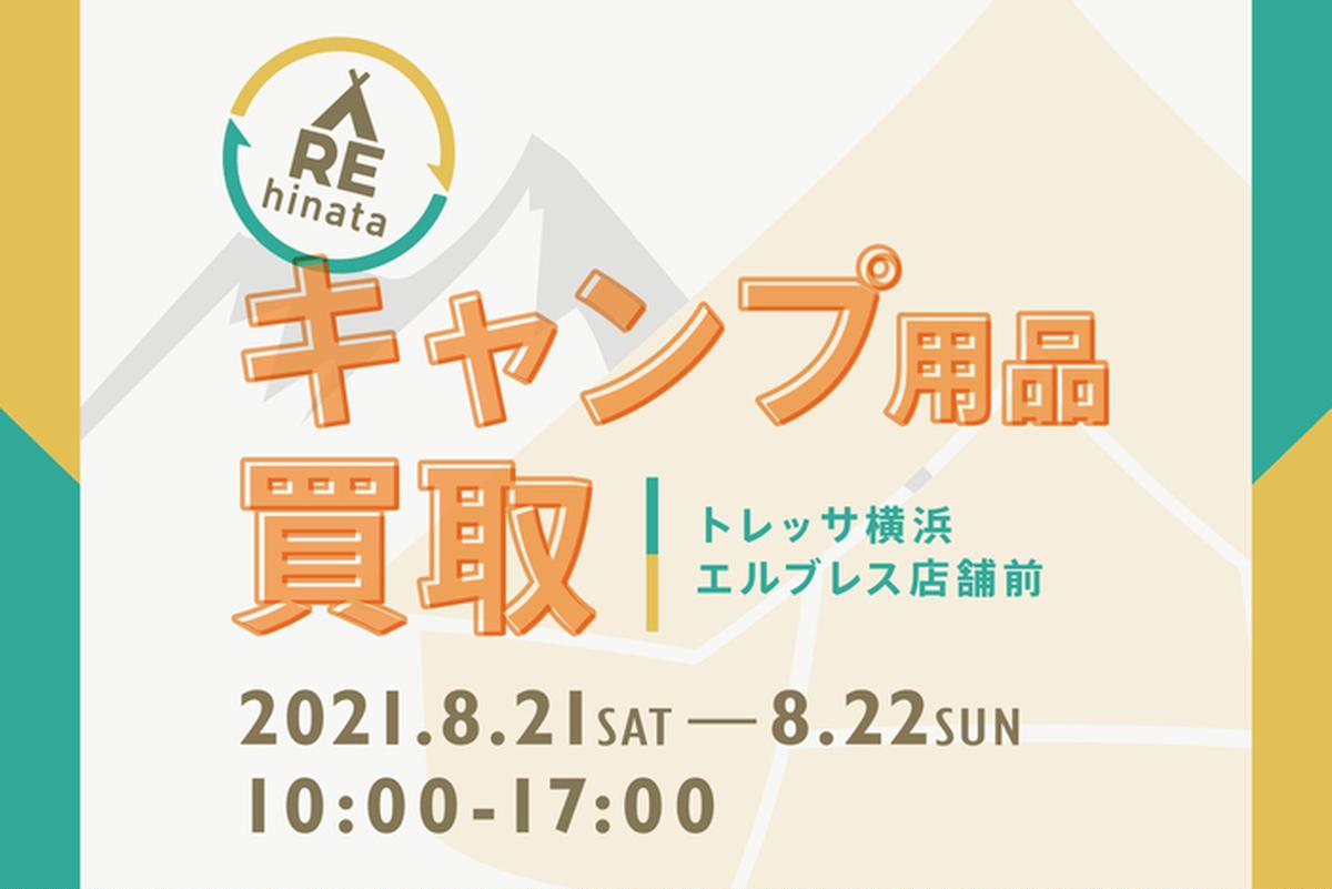 hinata買取イベント トレッサ横浜