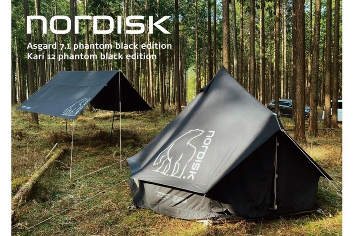 ノルディスク史上初、「真っ黒」のテント&タープが数量限定で発売!【即完売必至】